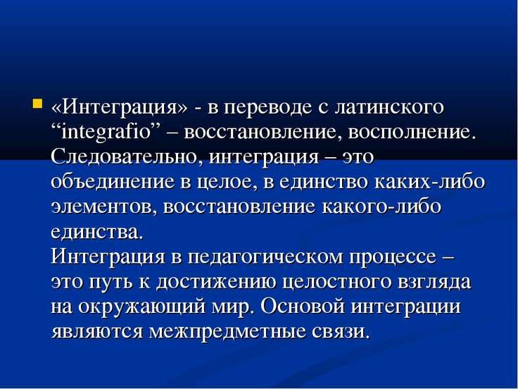 """«Интеграция» - в переводе с латинского """"integrafio"""" – восстановление, восполн..."""