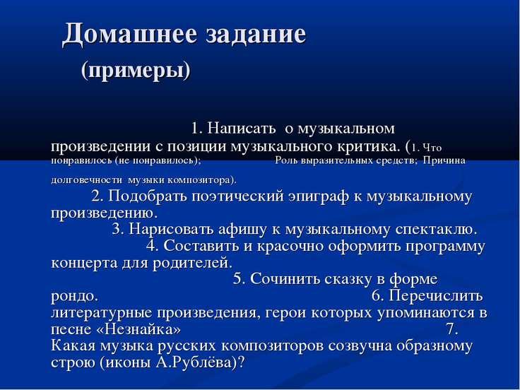 Домашнее задание (примеры) 1. Написать о музыкальном произведении с позиции м...