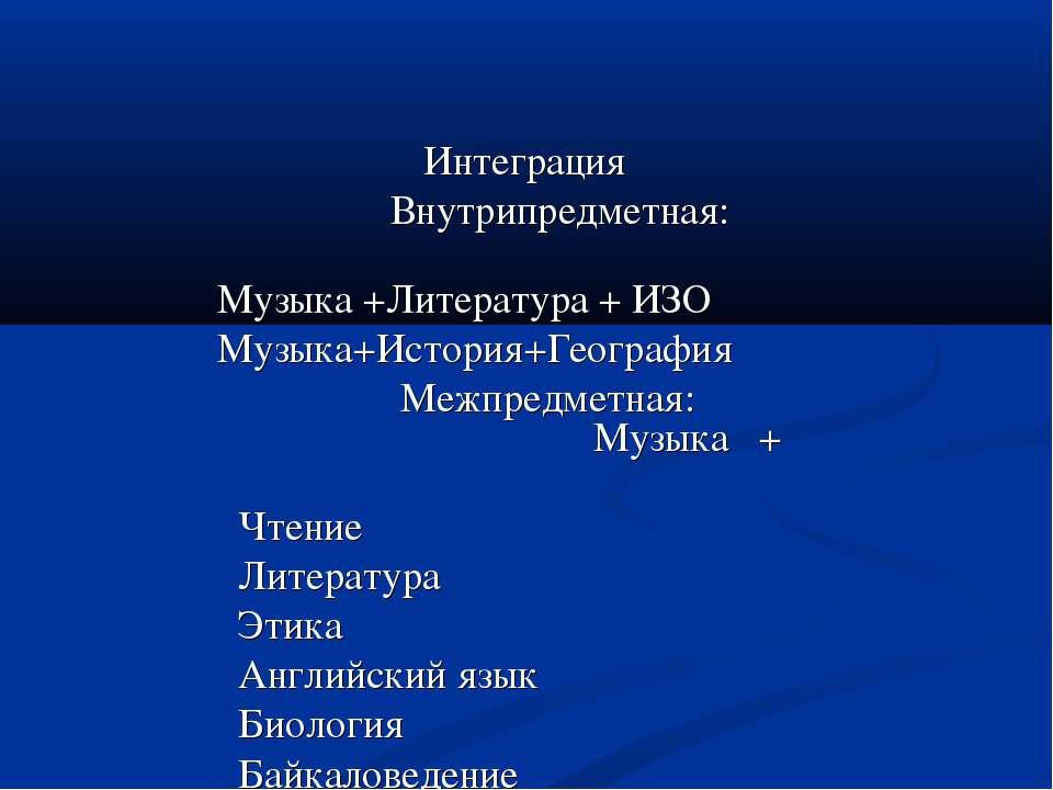 Интеграция Внутрипредметная: Музыка +Литература + ИЗО Музыка+История+Географи...