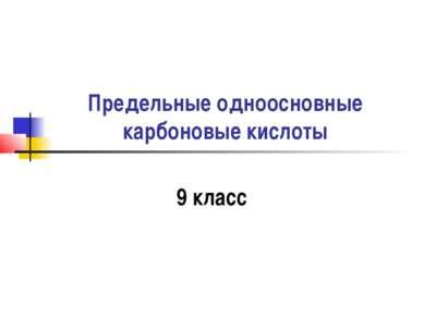 Предельные одноосновные карбоновые кислоты 9 класс