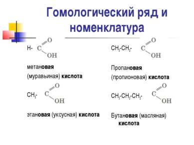 Гомологический ряд и номенклатура Н- метановая (муравьиная) кислота СН3- этан...