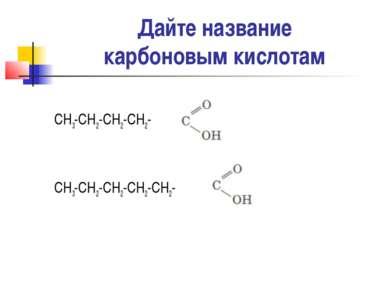Дайте название карбоновым кислотам СН3-СН2-СН2-СН2- СН3-СН2-СН2-СН2-СН2-