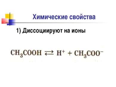Химические свойства 1) Диссоциируют на ионы