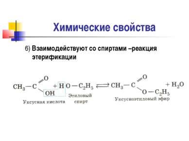 Химические свойства 6) Взаимодействуют со спиртами –реакция этерификации