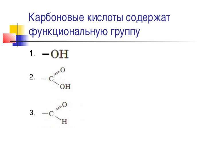 Карбоновые кислоты содержат функциональную группу 1. 2. 3.
