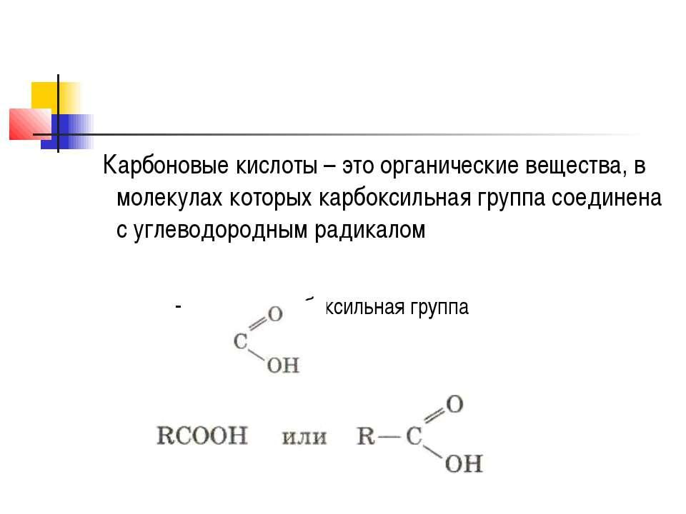 Карбоновые кислоты – это органические вещества, в молекулах которых карбоксил...