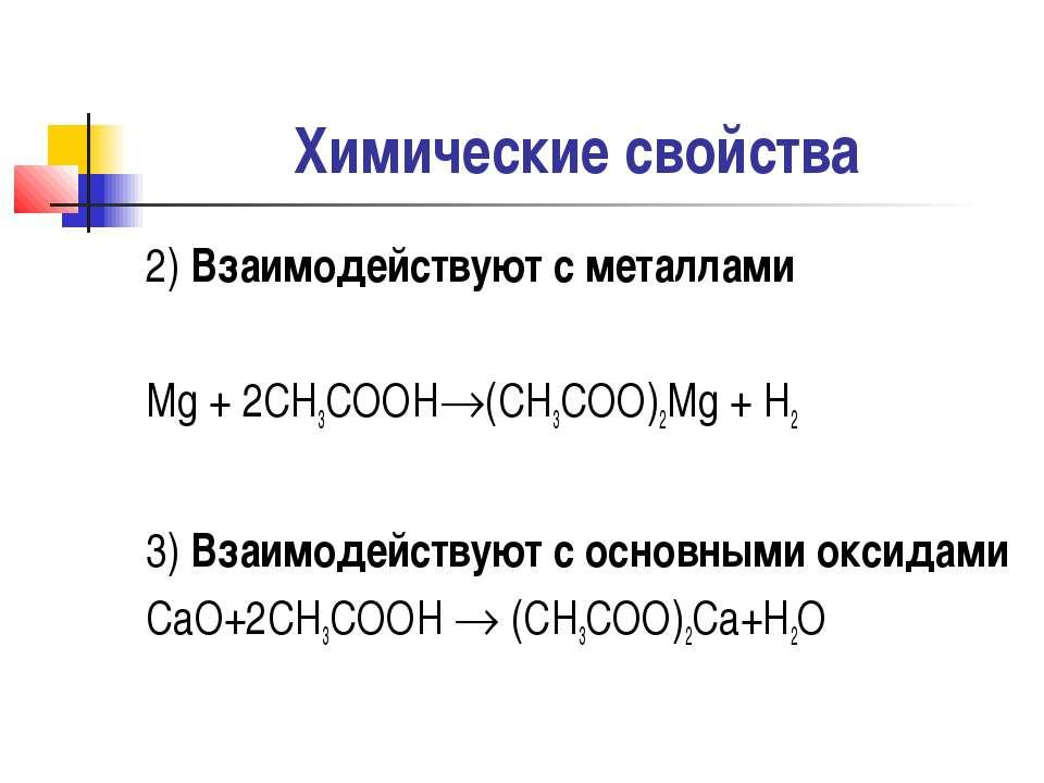Химические свойства 2) Взаимодействуют с металлами Mg + 2CH3COOH (CH3COO)2Mg ...