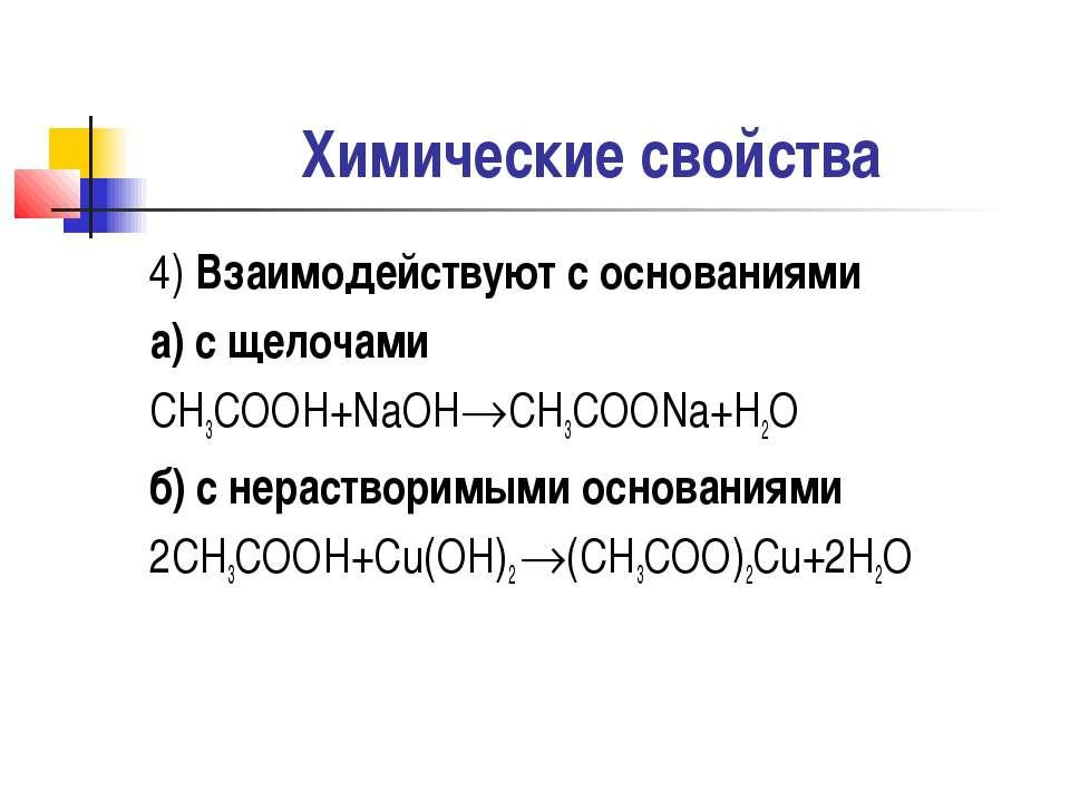 Химические свойства 4) Взаимодействуют с основаниями а) с щелочами CH3COOH+Na...