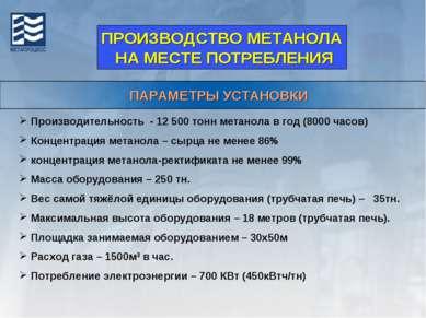 ПАРАМЕТРЫ УСТАНОВКИ Производительность - 12 500 тонн метанола в год (8000 час...