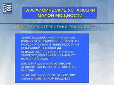 ЭНЕРГОСОДЕРЖАНИЕ ПОЛУЧЕННЫХ ЖИДКИХ УГЛЕВОДОРОДОВ – 50-65% ОТ ИСХОДНОГО ГАЗА, ...
