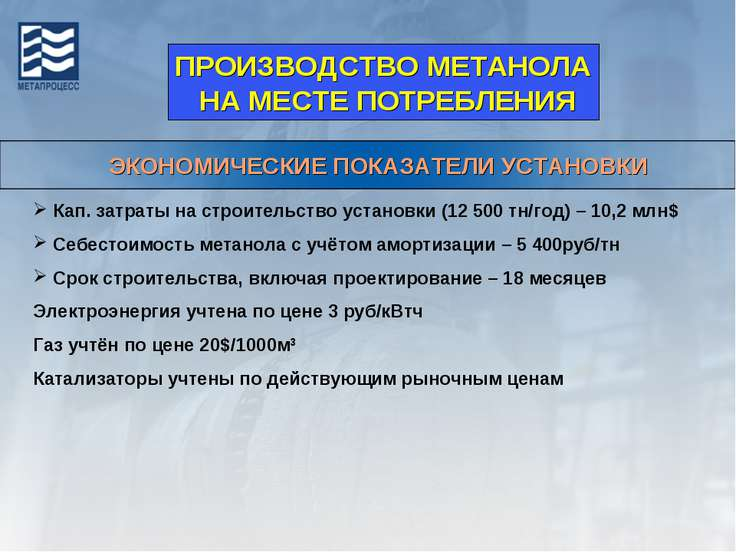 ЭКОНОМИЧЕСКИЕ ПОКАЗАТЕЛИ УСТАНОВКИ Кап. затраты на строительство установки (1...