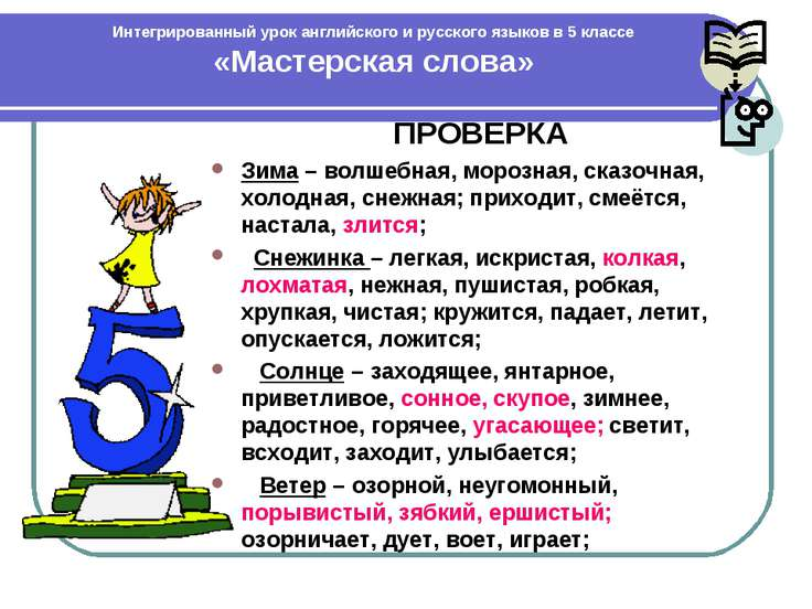 Интегрированный урок английского и русского языков в 5 классе «Мастерская сло...