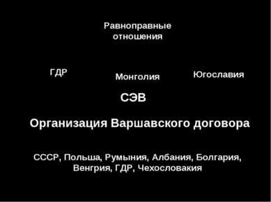 Равноправные отношения СЭВ Югославия ГДР Монголия Организация Варшавского дог...