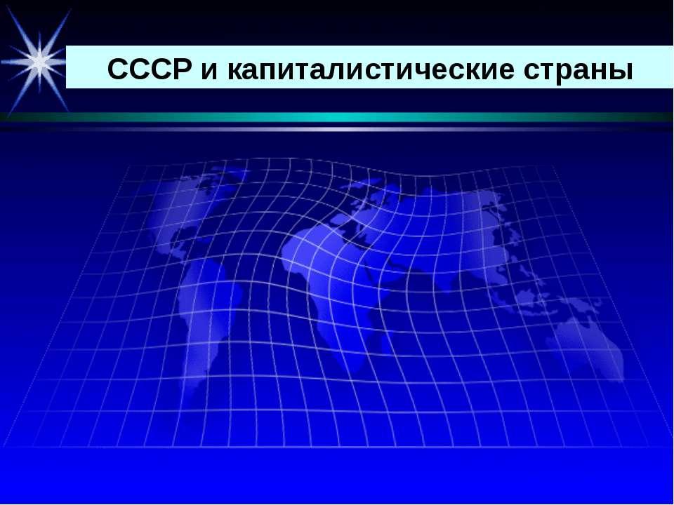 СССР и капиталистические страны