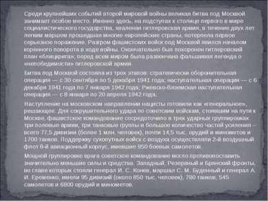 Среди крупнейших событий второй мировой войны великая битва под Москвой заним...