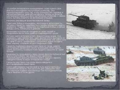 15 ноября гитлеровское командование снова повело свои войска в «последнее» на...