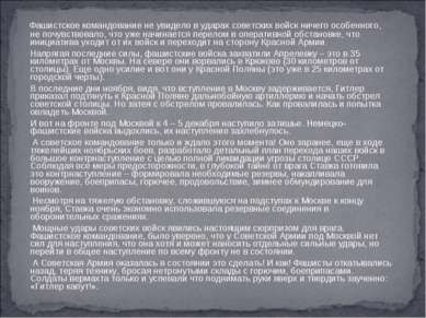 Фашистское командование не увидело в ударах советских войск ничего особенного...