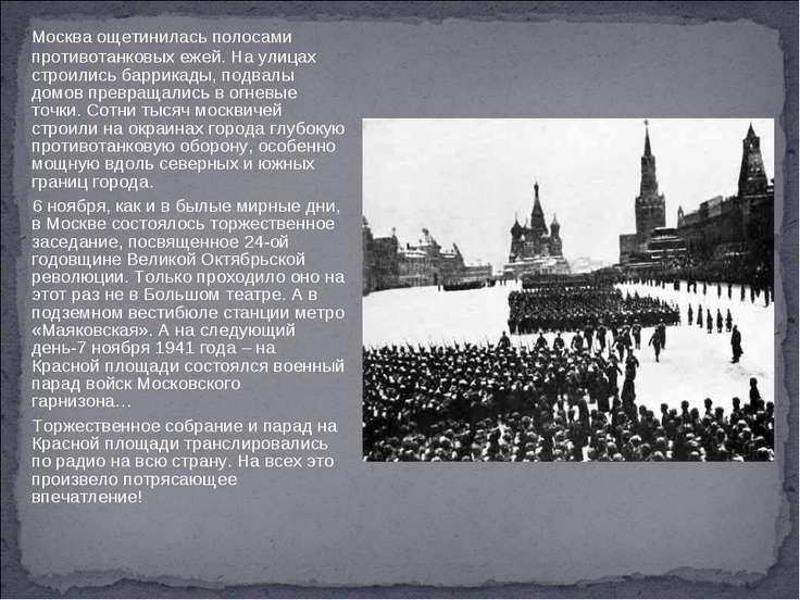 Москва ощетинилась полосами противотанковых ежей. На улицах строились баррика...