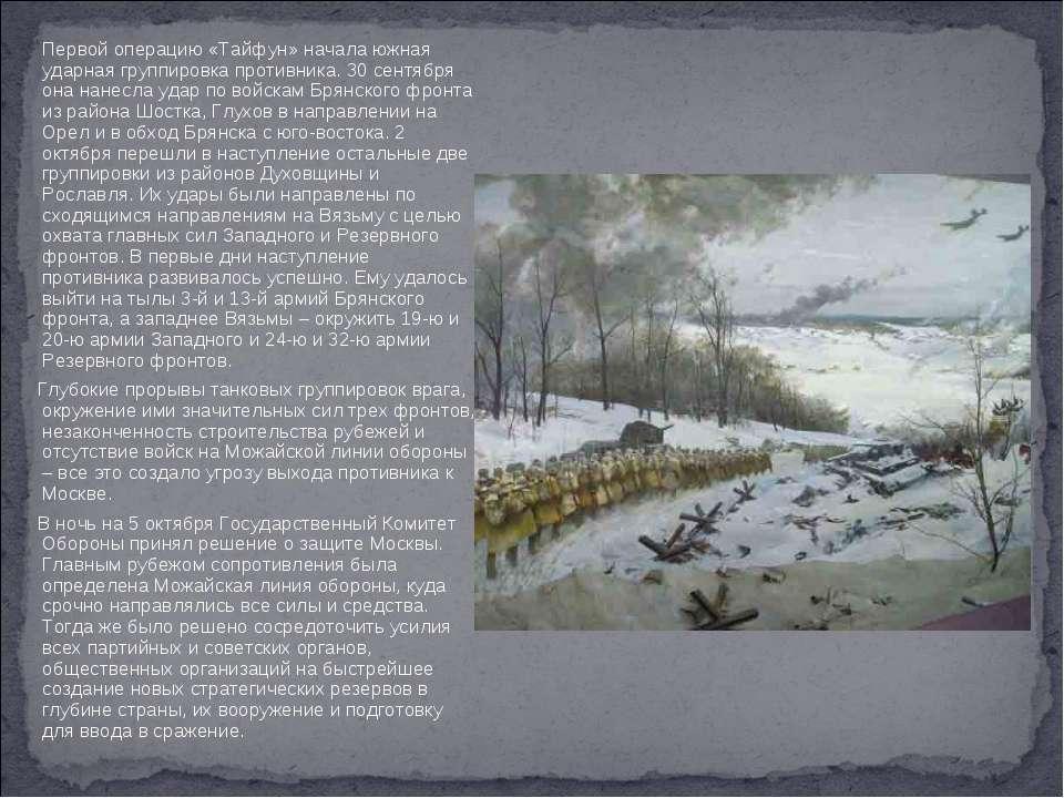 Первой операцию «Тайфун» начала южная ударная группировка противника. 30 сент...
