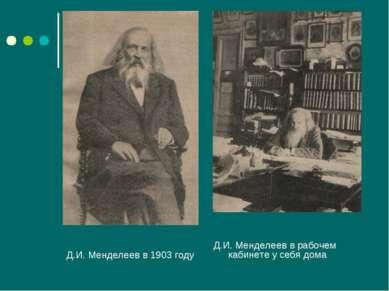 Д.И. Менделеев в 1903 году Д.И. Менделеев в рабочем кабинете у себя дома