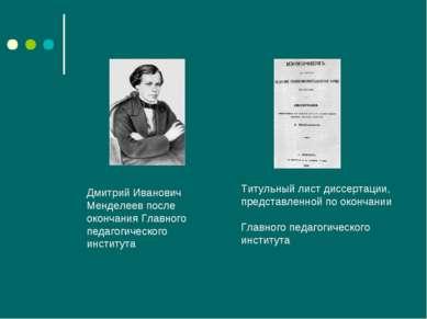 Дмитрий Иванович Менделеев после окончания Главного педагогического института...