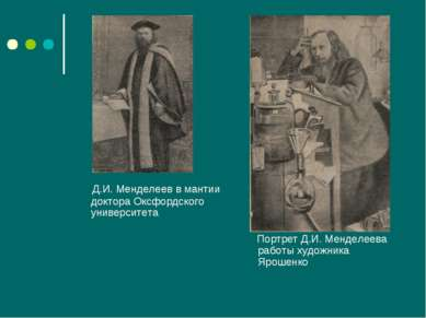 Д.И. Менделеев в мантии доктора Оксфордского университета Портрет Д.И. Мендел...