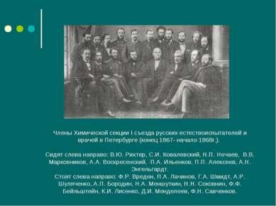 Члены Химической секции I съезда русских естествоиспытателей и врачей в Петер...