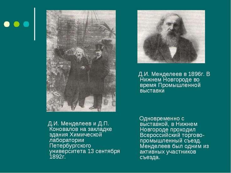 Д.И. Менделеев и Д.П. Коновалов на закладке здания Химической лаборатории Пет...