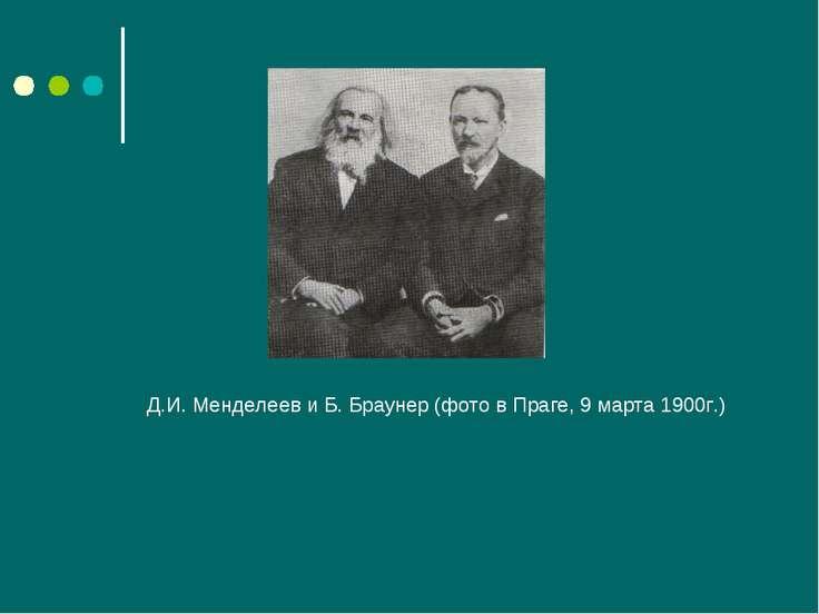 Д.И. Менделеев и Б. Браунер (фото в Праге, 9 марта 1900г.)