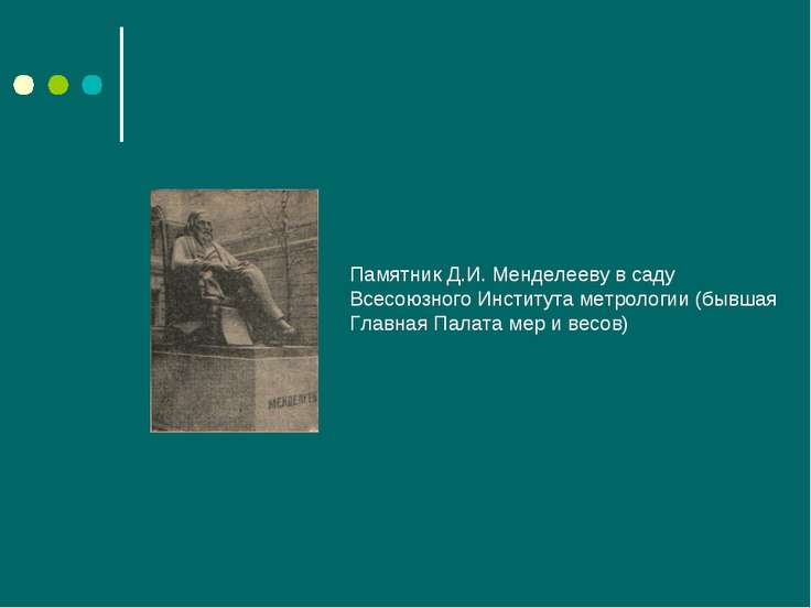 Памятник Д.И. Менделееву в саду Всесоюзного Института метрологии (бывшая Глав...