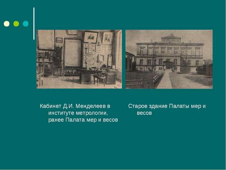 Кабинет Д.И. Менделеев в институте метрологии, ранее Палата мер и весов Старо...