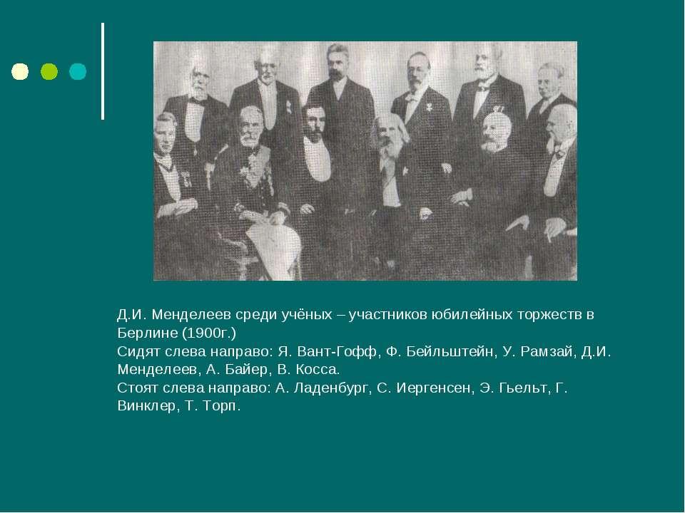 Д.И. Менделеев среди учёных – участников юбилейных торжеств в Берлине (1900г....