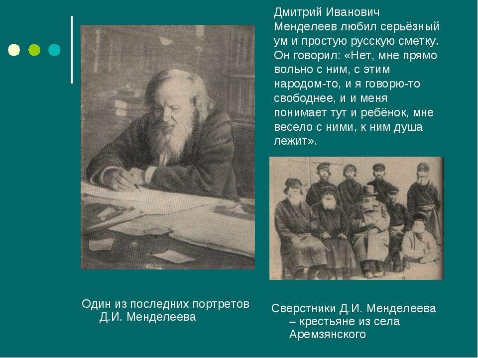 Дмитрий Иванович Менделеев любил серьёзный ум и простую русскую сметку. Он го...