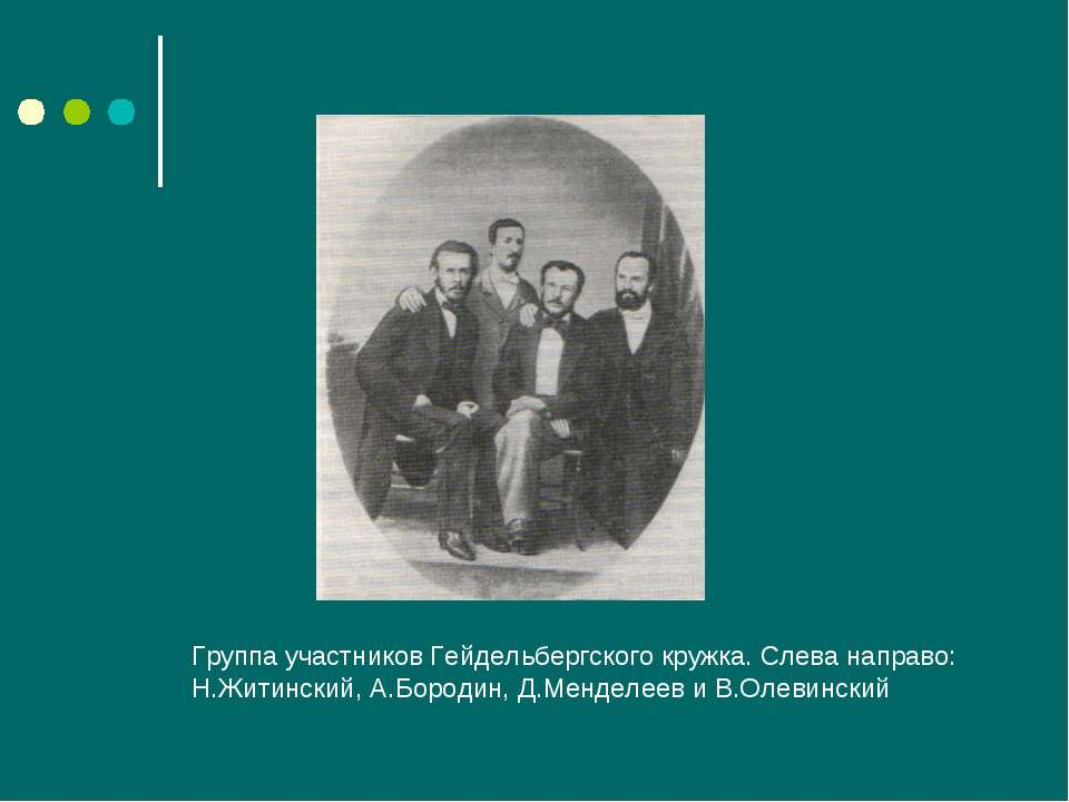 Группа участников Гейдельбергского кружка. Слева направо: Н.Житинский, А.Боро...
