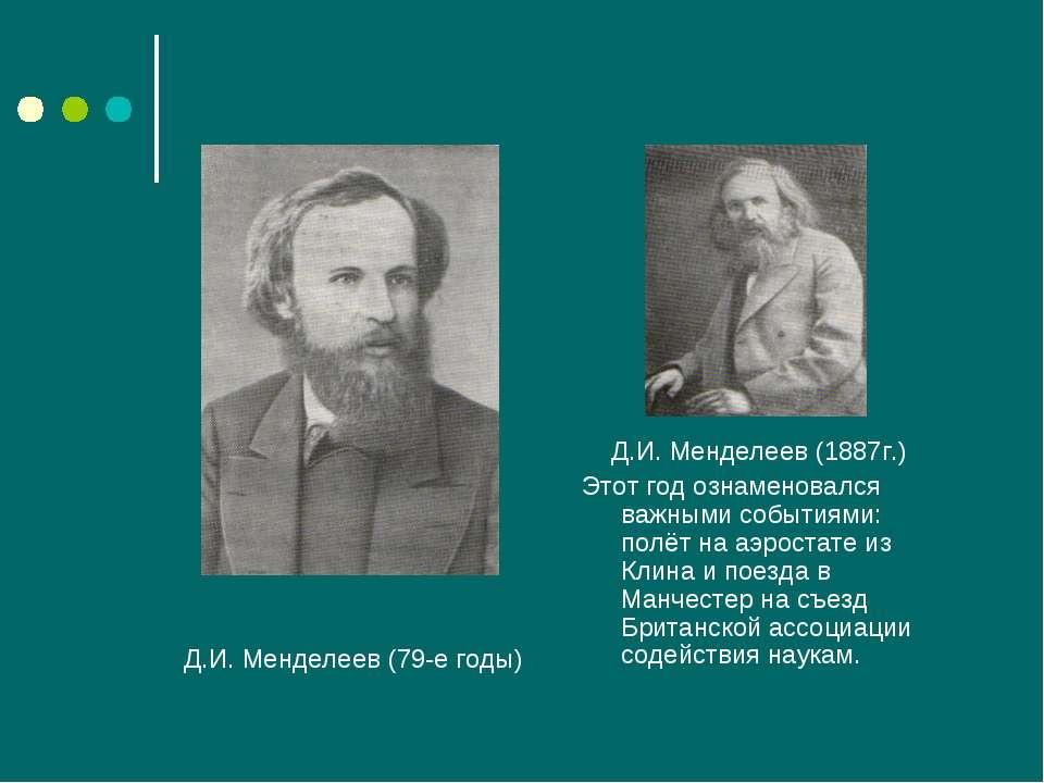 Д.И. Менделеев (79-е годы) Д.И. Менделеев (1887г.) Этот год ознаменовался важ...