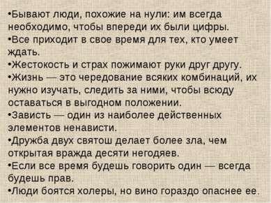 Бывают люди, похожие на нули: им всегда необходимо, чтобы впереди их были циф...