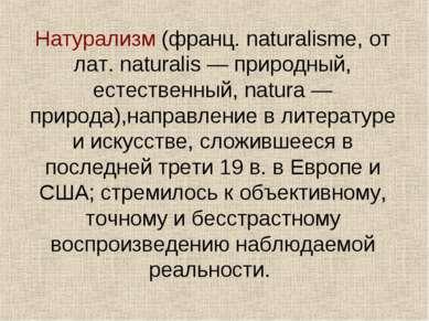 Натурализм (франц. naturalisme, от лат. naturalis — природный, естественный, ...