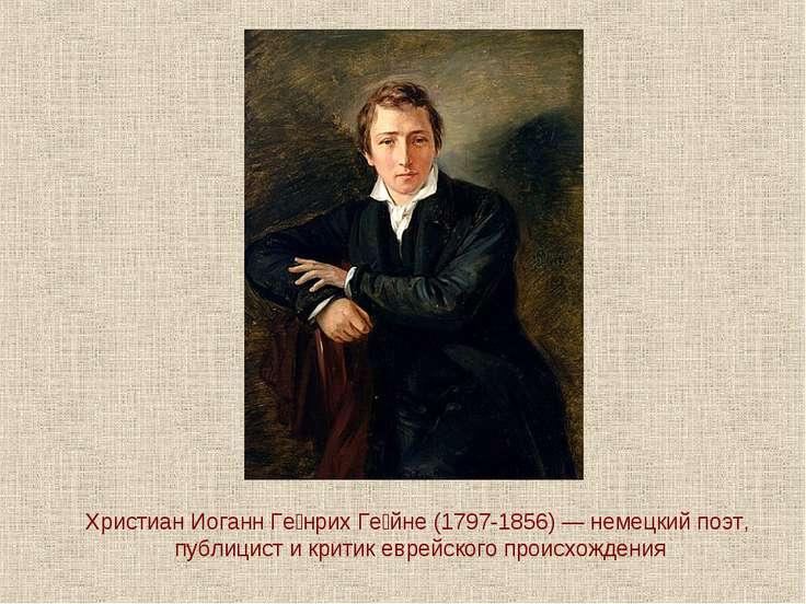Христиан Иоганн Ге нрих Ге йне (1797-1856) — немецкий поэт, публицист и крити...