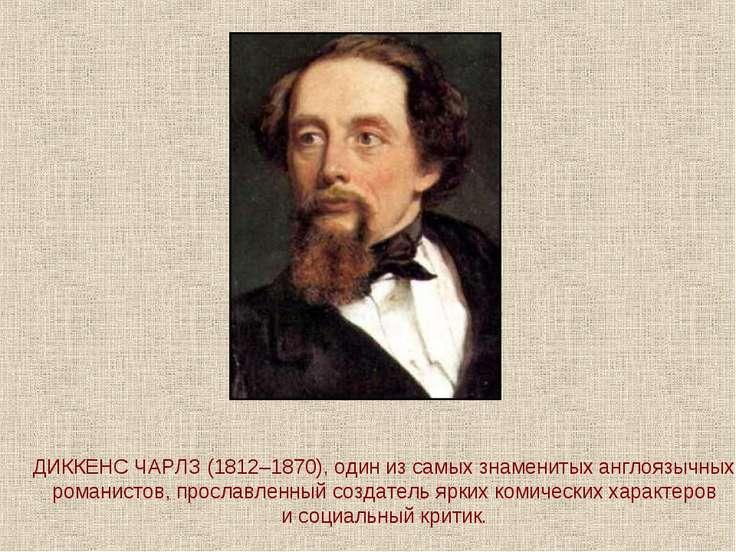 ДИККЕНС ЧАРЛЗ (1812–1870), один из самых знаменитых англоязычных романистов, ...
