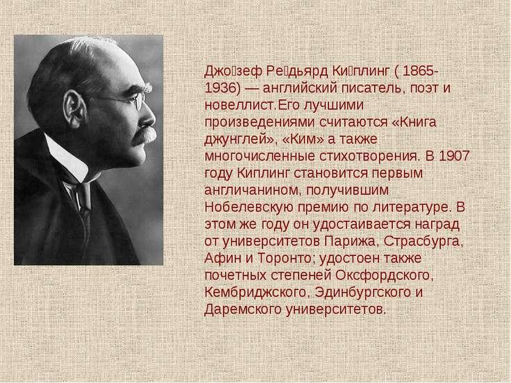 Джо зеф Ре дьярд Ки плинг ( 1865-1936) — английский писатель, поэт и новеллис...