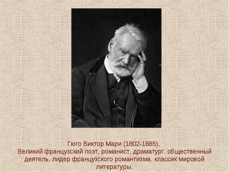 Гюго Виктор Мари (1802-1885), Великий французский поэт, романист, драматург, ...