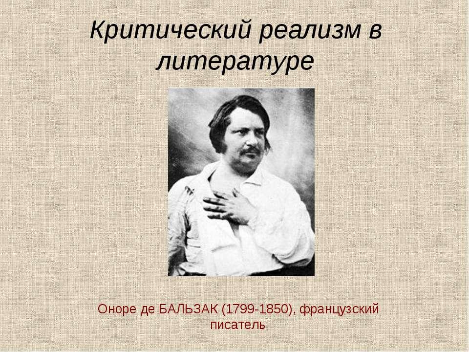 Критический реализм в литературе Оноре де БАЛЬЗАК (1799-1850), французский пи...