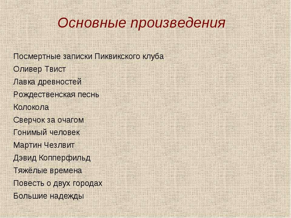 Основные произведения Посмертные записки Пиквикского клуба Оливер Твист Лавка...