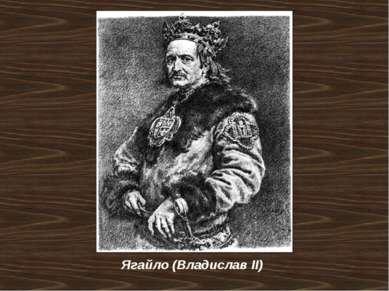Ягайло (Владислав II)