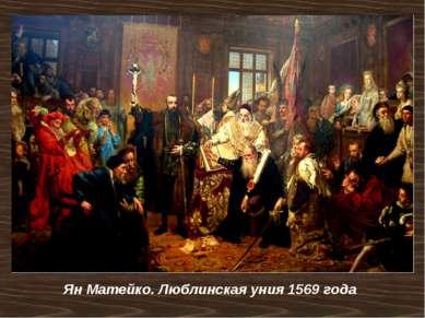 Ян Матейко. Люблинская уния 1569 года