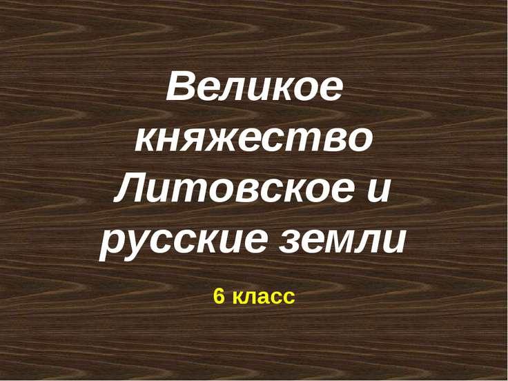 Великое княжество Литовское и русские земли 6 класс
