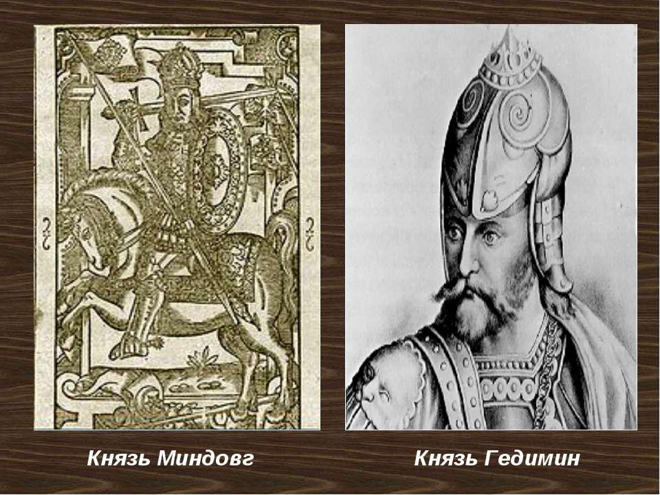 Князь Миндовг Князь Гедимин