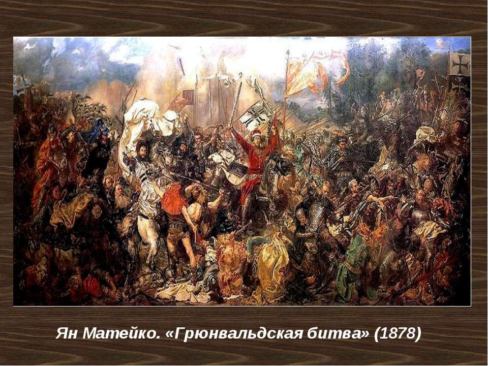 Ян Матейко. «Грюнвальдская битва» (1878)