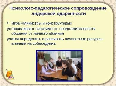 Психолого-педагогическое сопровождение лидерской одаренности Игра «Министры и...