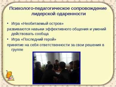 Психолого-педагогическое сопровождение лидерской одаренности Игра «Необитаемы...